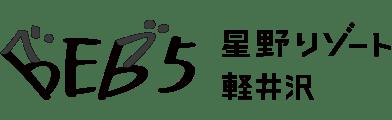 星野リゾート BEB5軽井沢